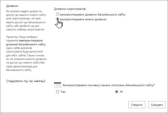 """Екран """"Додавання корпоративного вікі-сайту"""" з унікальними дозволами"""