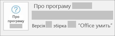 """Знімок екрана: номери версії й збірки для програми, інстальованої за технологією """"Office умить"""""""
