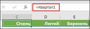 """Використовуйте іменовану константу-масив у формулі, наприклад =Quarter1, де """"Квартал1"""" визначено як ={""""Січень"""",""""Лютий"""",""""Березень""""}"""