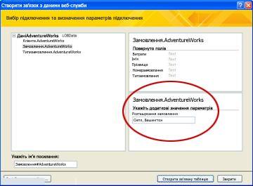 Параметр зв'язку з даними веб-служби