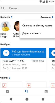 """Вікно пошуку з параметром """"відскануйте візитну картку"""" біля імені контакту"""