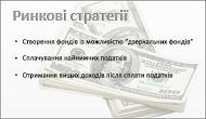 Приклад слайда з фоновим зображенням
