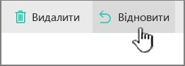 """Виділена кнопка """"Відновити"""" в SharePoint Online"""