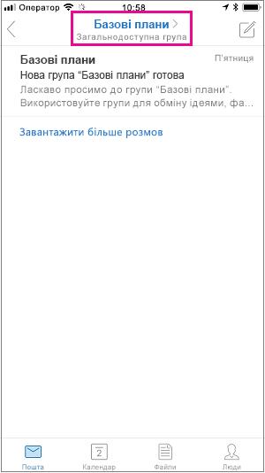 """Натисніть кнопку """"Учасник"""", щоб переглянути сторінку """"Учасники"""""""