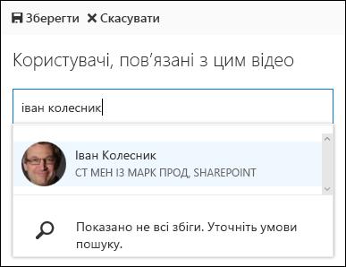Office 365 відео асоційованих користувачів