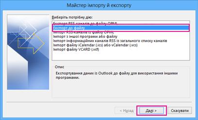 "Параметр ""Експорт до файлу"" в майстрі експорту Outlook"