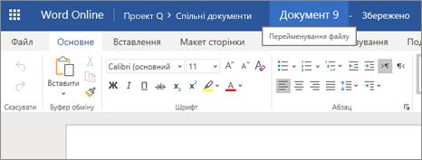Клацання рядка заголовка, щоб змінити ім'я документа WordOnline