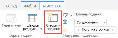 """Кнопка """"Створити подання"""" на стрічці в бібліотеці SharePoint"""
