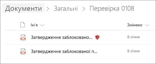 Позначено заблокованого файлу