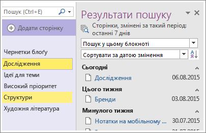 Знімок екрана: результати пошуку діапазону дат у програмі OneNote 2016.