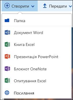 Створення папки або документа в Office 365