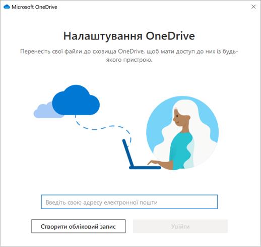 Знімок першого екрана налаштування OneDrive
