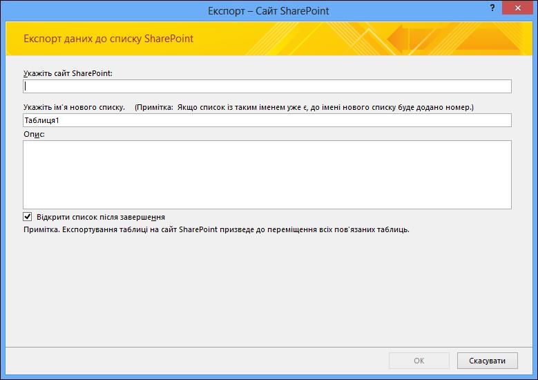 Укажіть сайт SharePoint, до якого слід експортувати таблицю або запит Access.