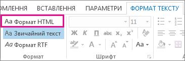 """Параметр форматування HTML на вкладці """"Формат тексту"""" в повідомлені"""
