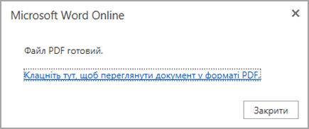 Клацніть, щоб переглянути файл PDF.