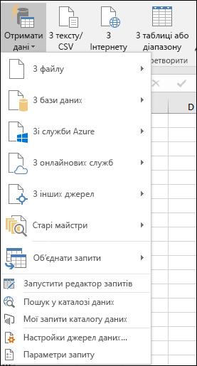 Дані> Завантажити та перетворити> Отримати дані