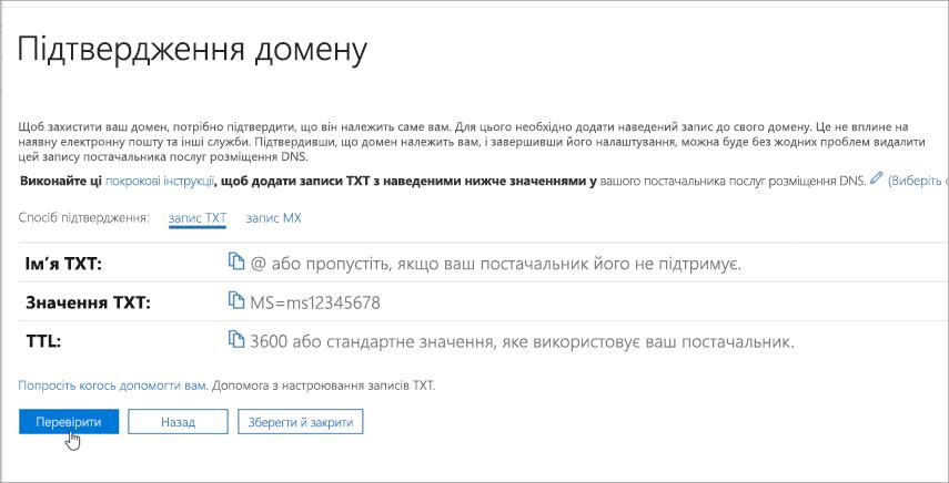 Перевірка домену Office365 на сайті OVH_C3_201769202357
