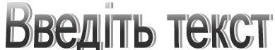 Об'єкт WordArt зі звичайним форматуванням у програмі Publisher 2010