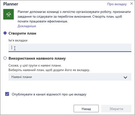 Знімок екрана: діалогове вікно вкладки Planner