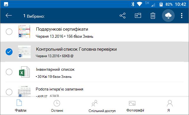 """Команда """"Залишити в Інтернеті"""" програми OneDrive"""