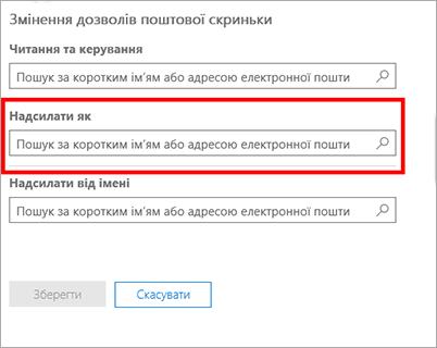 Знімок екрана: надання користувачу дозволу надсилати електрону пошту з поштової скриньки іншого працівника
