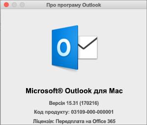 Якщо Outlook надано за передплатою на Office365, у ньому міститимуться відповідні відомості.