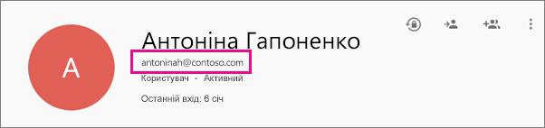 Відомості про користувача в центрі адміністрування Google Apps
