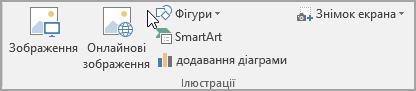 """Група """"Ілюстрації"""""""