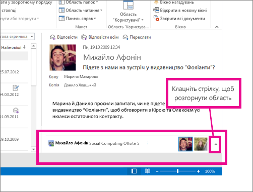 Надбудова Outlook Social Connector, згорнута за промовчанням