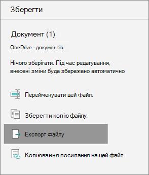 Експорт цього файлу
