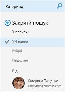 Знімок екрана області навігаційної результатів пошуку.