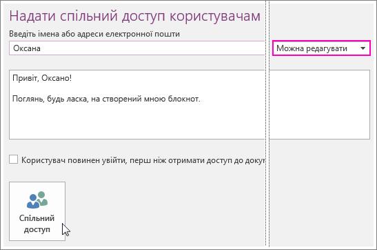Знімок екрана: надання спільного доступу до інтерфейсу Користувача в програмі OneNote 2016.