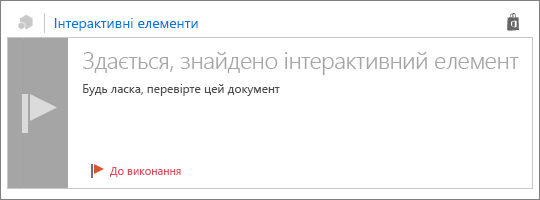 """Знімок екрана: картка """"Інтерактивні елементи"""" із заголовком """"Здається, знайдено інтерактивний елемент"""", текстом повідомлення та піктограмою прапорця для підписки."""