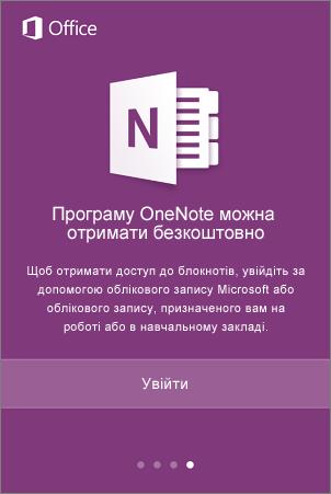 Екран входу програми OneNote