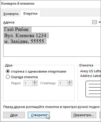 """Оновіть вміст поля адреси в діалоговому вікні """"Конверти й наклейки"""", а потім виберіть команду """"Створити документ""""."""