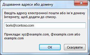 діалогове вікно «додавання адреси або домену»