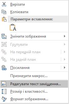 """Зображення кнопки """"редагувати текст заміщення"""" у програмі PowerPoint"""