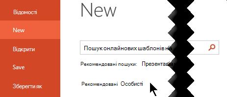 У розділі файл > створити виберіть особистий параметр, щоб переглянути особисті шаблони