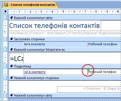 Звіт, який містить текстове поле з помилковим ідентифікатором