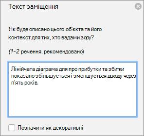 Діалогове вікно Excel 365 написати текст заміщення для зведених діаграм