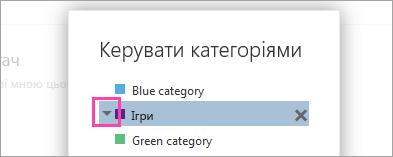 Знімок екрана стрілку розкривного меню категорій