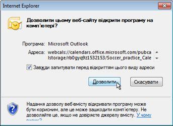 Діалогове вікно ''Дозволити веб-сайту відкрити програму''