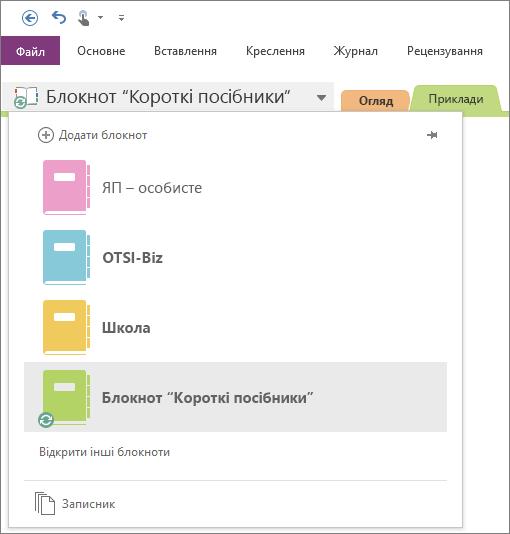 Знімок екрана: відкритий список блокнотів.