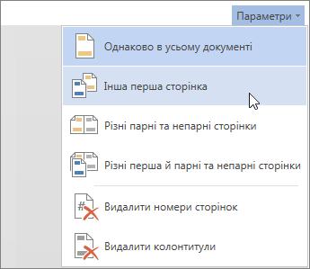 Меню параметрів колонтитулів у Word Online