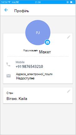 Знімок екрана: профіль для оновлення параметра стану