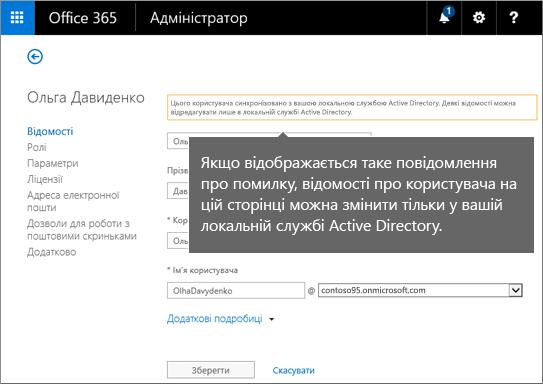 Помилка, коли відомості про користувача можна змінити лише в службі Active Directory