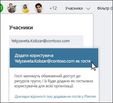 Знімок екрана: відображення запит запитом, якщо ви хочете, щоб додати користувача Відгуки.