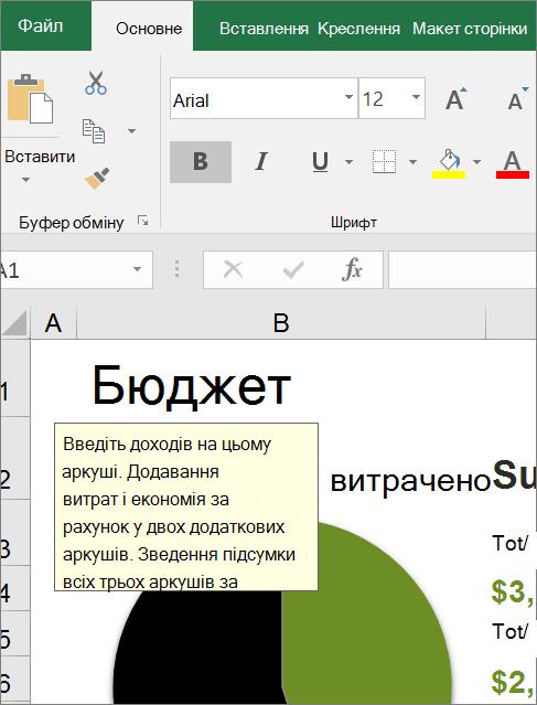 Знімок екрана: інтерфейс користувача Excel, у якому показано вбудовану інструкцію