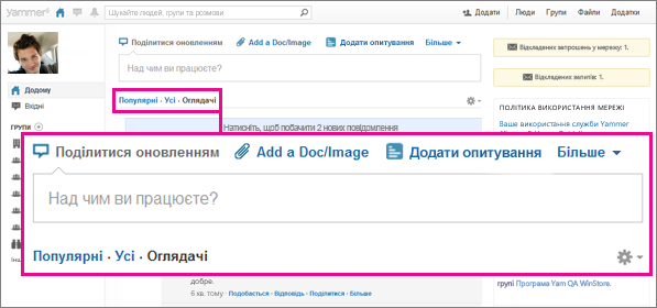 """знімок екрана веб-сайту мережі yammer із режимами перегляду """"top"""" (головне), """"all"""" (усі) та """"following"""" (стеження), виділеними рожевим"""
