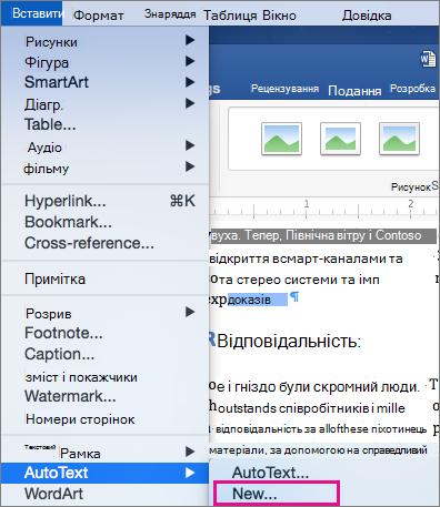 """Меню """"Вставлення"""" з виділеним параметром """"Автотекст > New""""."""